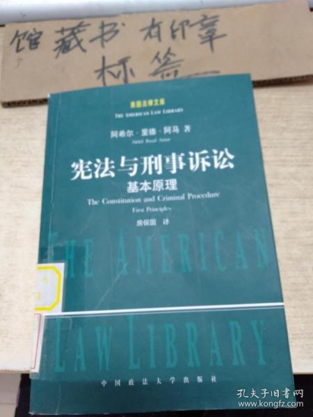 宪法与刑事诉讼