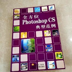 HI2027643 全方位Photoshop CS典型范例