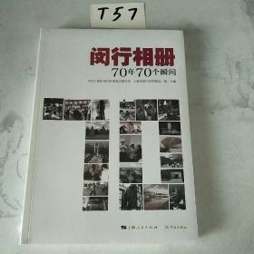 闵行相册: 70年70个瞬间