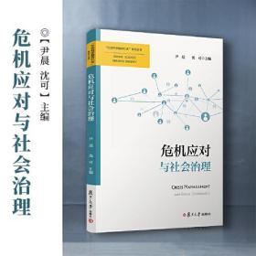 """危机应对与社会治理(""""社会科学服务社会""""系列丛书)"""
