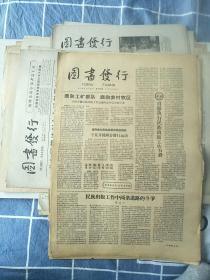 《图书发行》1959年共25期