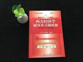 21世纪经济学系列教材:西方经济学辅导及习题精解(人大5版)(宏观部分)