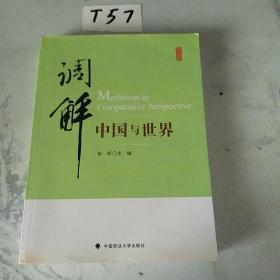 调解:中国与世界
