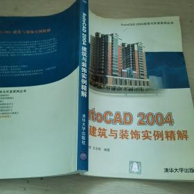 AutoCAD 2004建筑与装饰实例精解