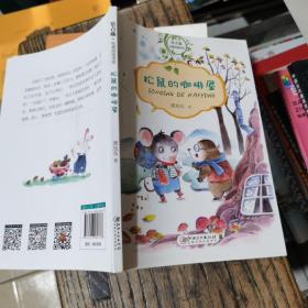 常青藤纯真阅读书系·松鼠的咖啡屋