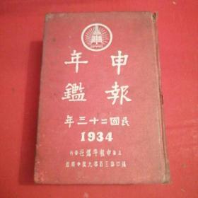 珍稀民国史料 1934年申报馆初版《民国23年 申报年鉴》红布精装巨厚: 内有珍贵文献