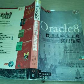 ORACLE8数据库构造工具实用指南