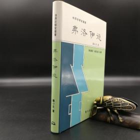 台湾东大版  陈小文《弗洛伊德》(精装)