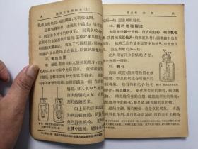 民国旧书:初级中学生用:开明化学新教本(上册)