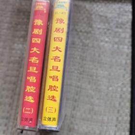 磁带 豫剧四大名旦唱腔选 二、三
