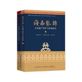 海南黎锦文化遗产保护与传承研究(上下)