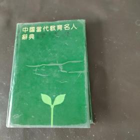 中国当代教育名人辞典.普教部分