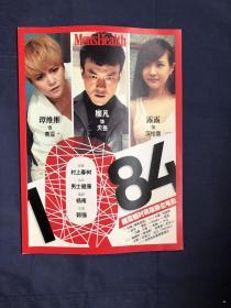 1Q84 超震撼時裝版靜態電影 原著村上春樹 出品男士健康 編劇楊南 導演郭強