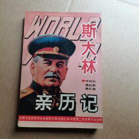 第二次世界大战斯大林亲历记