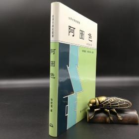 台湾东大版 徐崇温《阿圖色》(精装)