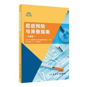 癌症预防与筛查指南(科普版)(2)