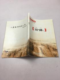 儿童经典诵读 中国文化经典 论语 上