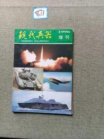 现代兵器 1996
