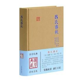 吕氏春秋(国学典藏)