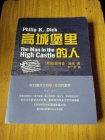 高城堡里的人