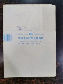中国工农红军长征路线图(1934年8月-1936年10月)