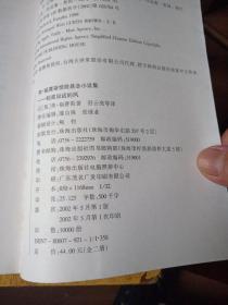 轻柔说话的风——弗・福赛斯惊险悬念小说集