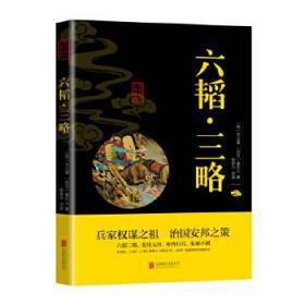 中华国学经典精粹·兵家经典必读本:六韬·三略