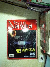 科学世界  2008 2