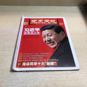 党史天地2016.2