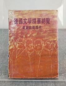 董桥等译《德国文学精华总览 从创始到现代》1970年代台湾翻印明报版,收录董桥先生早期译文5篇