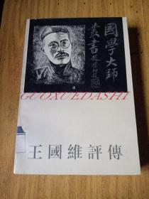 王国维评传——国学大师丛书
