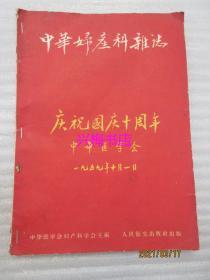 中华妇产科杂志:1959年第5号