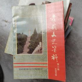 孝感文史资料《第二辑》抗战专辑