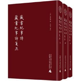 蛾术丛书·藏书纪事诗:藏书纪事诗笺正(影印本,全3册)