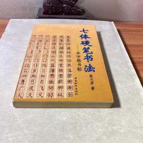七体硬笔书法:井字格书帖