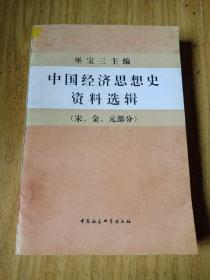 中国经济思想史资料选辑(宋、金、元部分)