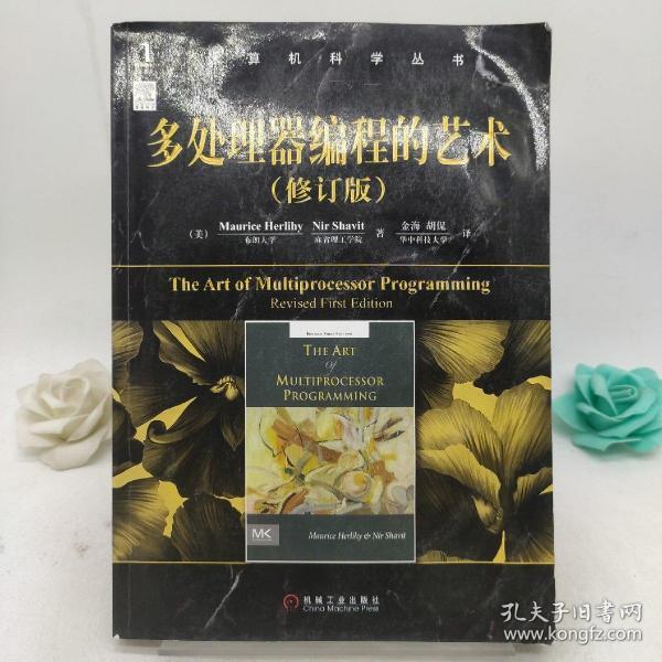 多处理器编程的艺术:中文版 修订版