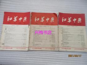 江苏中医:1959年第10、11、12期 共3本合售