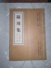 陵川集   (第六册)(2006年1版1印1千册)