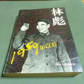 林彪1959年以后