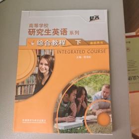 研究生英语综合教程下老师用书。/熊海虹主编一北京,外语教学与研究出版社。