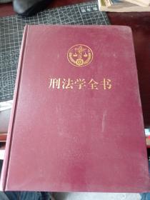 刑法学全书