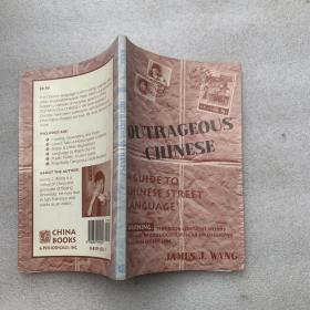 Outrageous Chinese:A Guide to Chinese Street Language