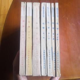 数理化自学丛书:化学1一4册全,物理1:3:4册。共7册合售(有名字,书内干净,品相看图片)