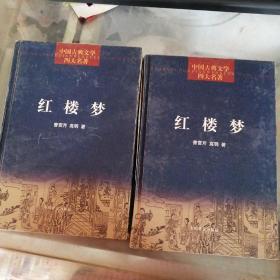 中国古典文学四大名著 红楼梦 上中下