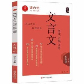 课内外文言文阅读讲解训练 七年级(全一册) 小学常备综合 赵玉齐