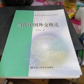 当代中国外交概论 李宝俊 著,中国人民学国际政治系组织 编写