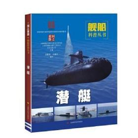 潜艇(国之重器:舰船科普丛书)