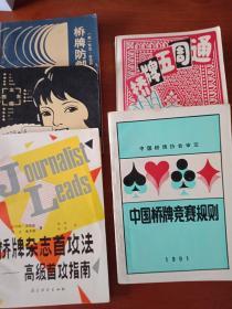 5本:桥牌防御叫精华录 , 桥牌杂志首攻法 高级首攻指南   ,桥牌五周通 ,桥牌入门,中国桥牌竞赛规则1991