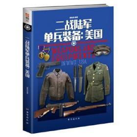 二战陆军单兵装备:美国